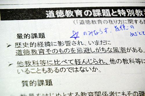 教職員組合 のほほん活動日誌: ...